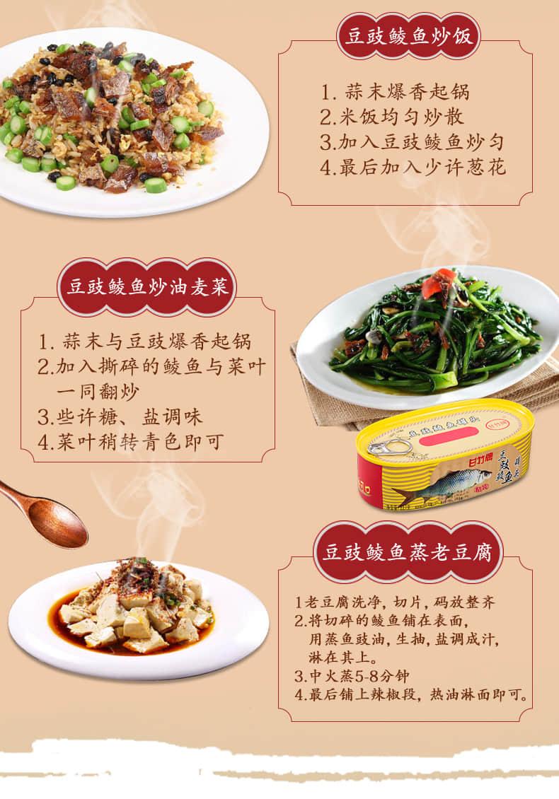 甘竹牌精装豆鼓鲮鱼罐头鱼小吃下饭菜储备-沙唐桔