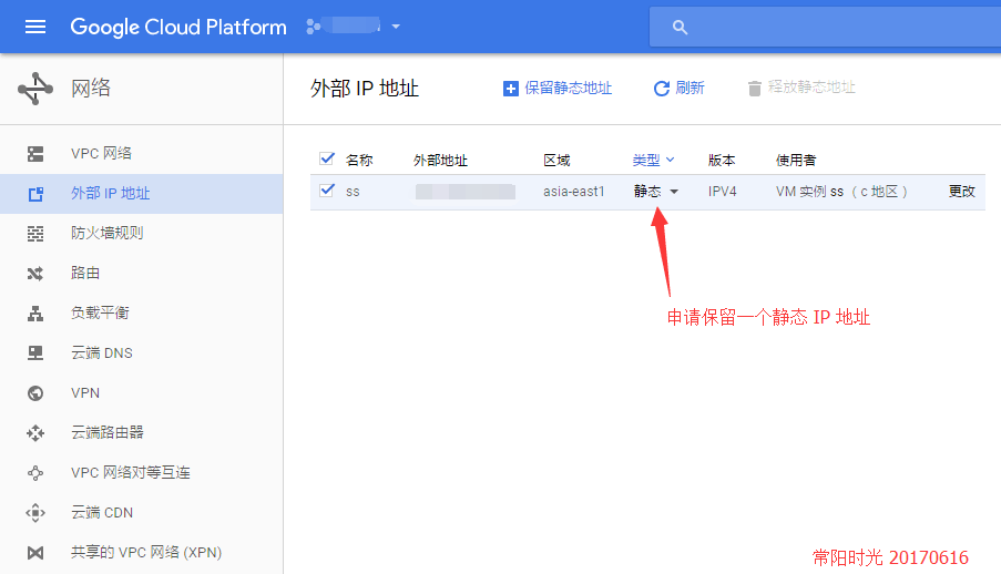 小试 Google Cloud 搭建 BBR-沙唐桔