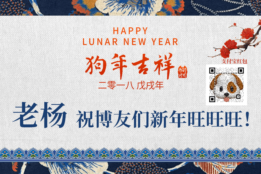 647-2018-happy-lunar-new-year