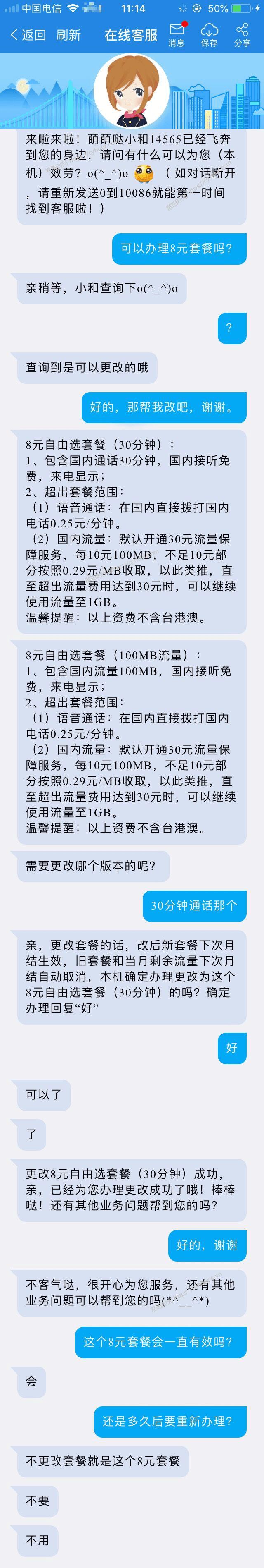 974-8yuan