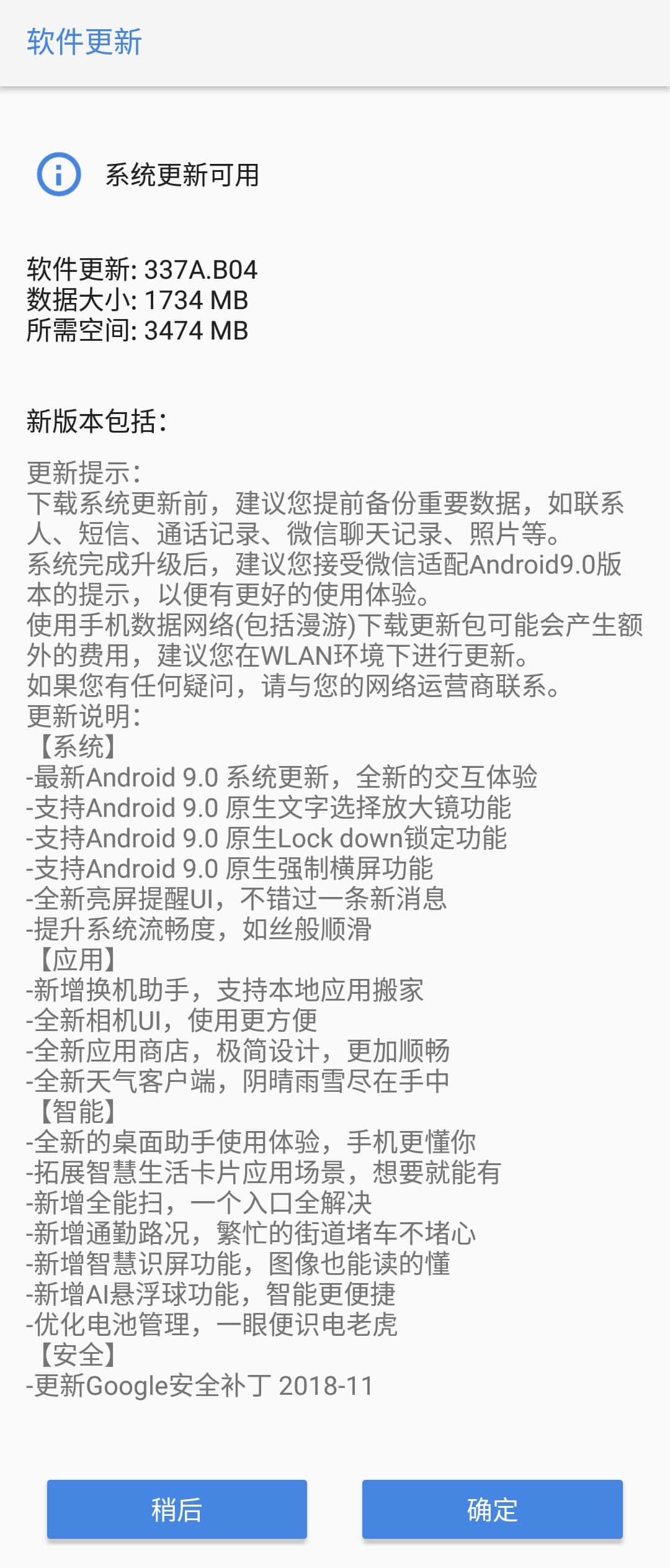 981-android9-update