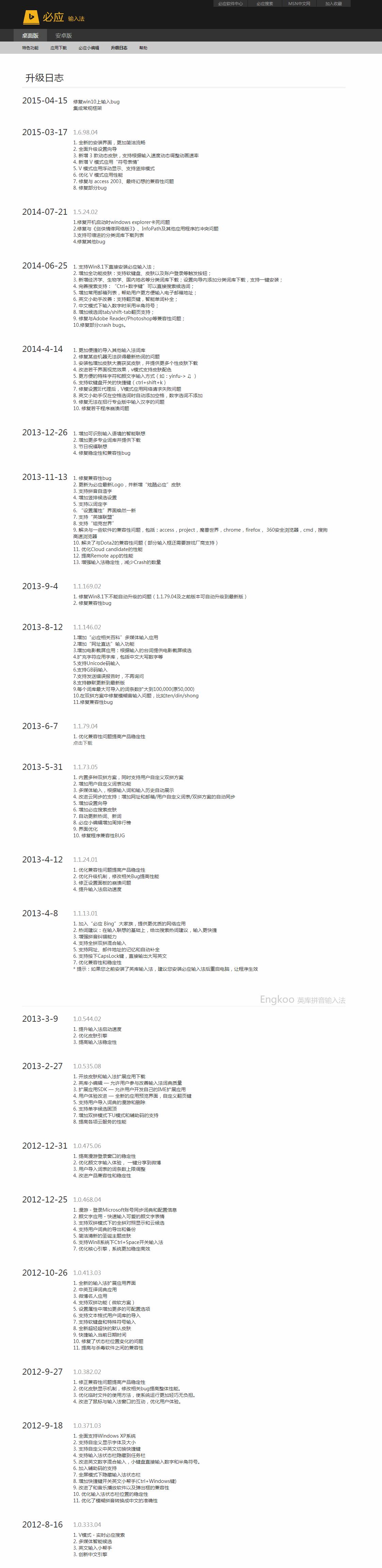 必应(英库)输入法存档-垃圾站