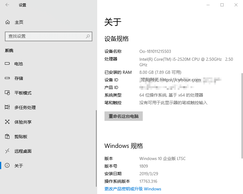 Windows 10 2016 LTSB 升级 LTSC 2019-沙唐桔