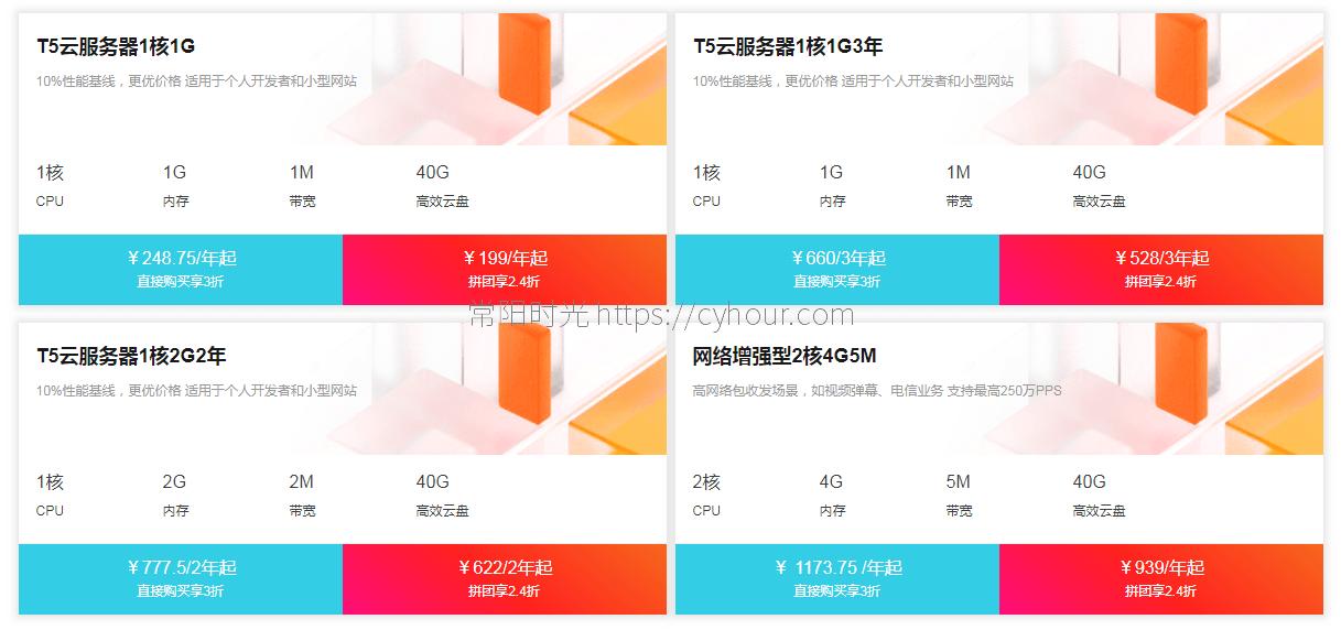 阿里云Hi拼购活动 – 阿里云服务器优惠低至年199元/老用户年248元-沙唐桔