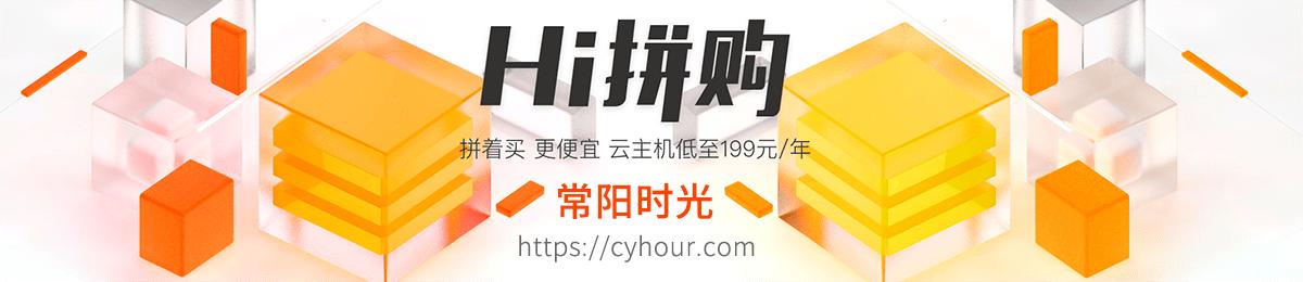 139-aliyun-hi 阿里云Hi拼购活动 - 阿里云服务器优惠低至年199元/老用户年248元