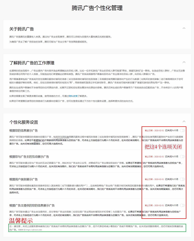减少微信朋友圈/QQ烦人广告!-垃圾站
