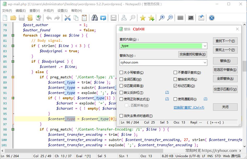 轻量级文本/代码编辑工具 Notepad3-沙唐桔