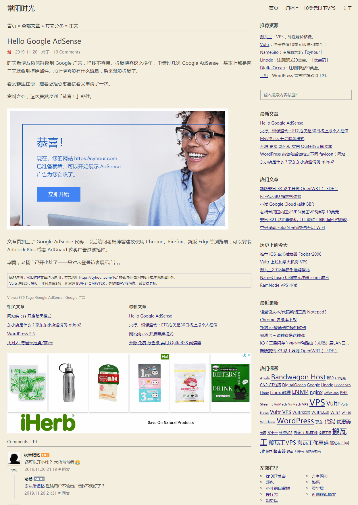 Hello Google AdSense-垃圾站