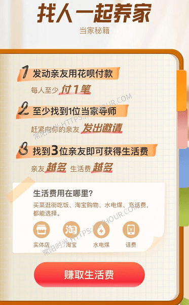 29-alipay-s-tips