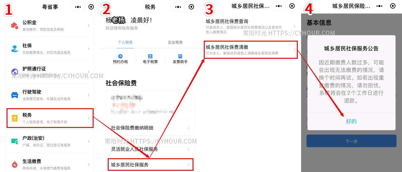广东粤省事缴纳2020年城乡居民医疗保险费-沙唐桔