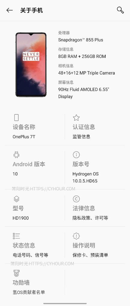 真香!一加7T 8G+256G ¥1248 到手-垃圾站