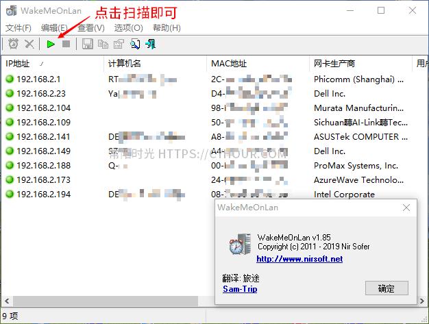 如何快速扫描局域网所有在线设备IP?-沙唐桔