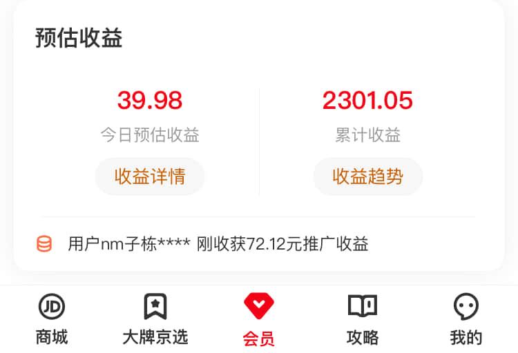 适合宝妈做的社交电商,加入2周收益超2000+元-沙唐桔