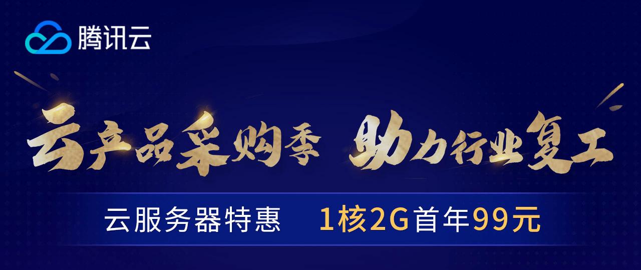 """腾讯云共同战""""疫""""活动,云服务器最低1折!-沙唐桔"""