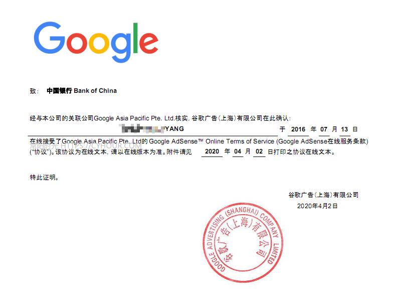 中国银行顺利收取 Google Adsense 电汇-沙唐桔