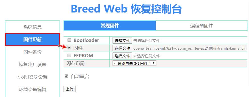 红米 Redmi AC2100 百元路由器 breed OpenWRT 固件收集 K2P 替代品-沙唐桔