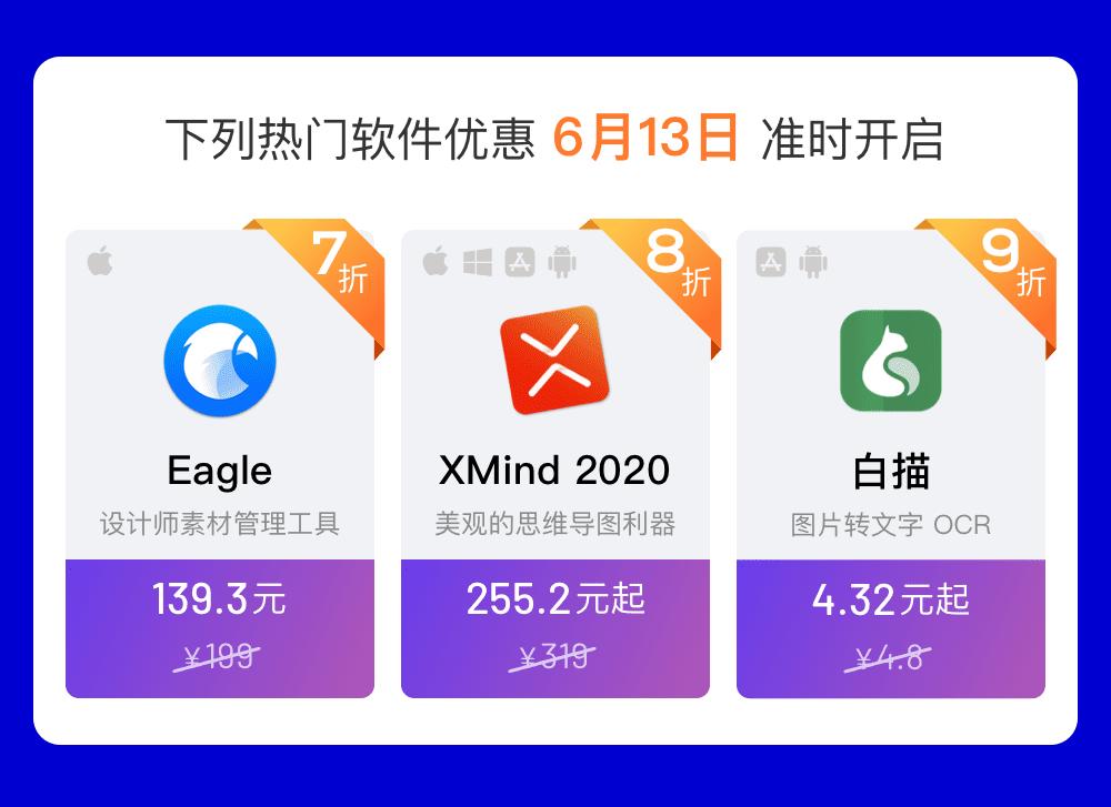 数码荔枝 618 年中大促,全场软件 6 折起!-垃圾站