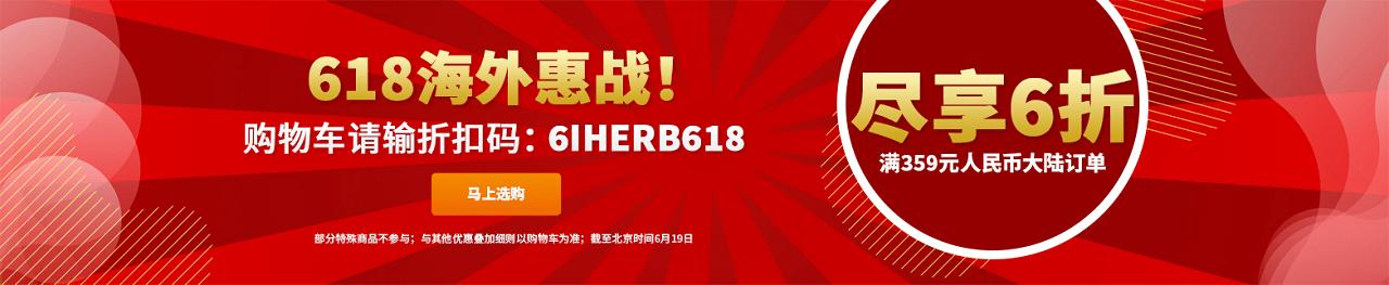 iHerb 618返场优惠:满299人民币享7折优惠(仅限中国大陆订单)-沙唐桔
