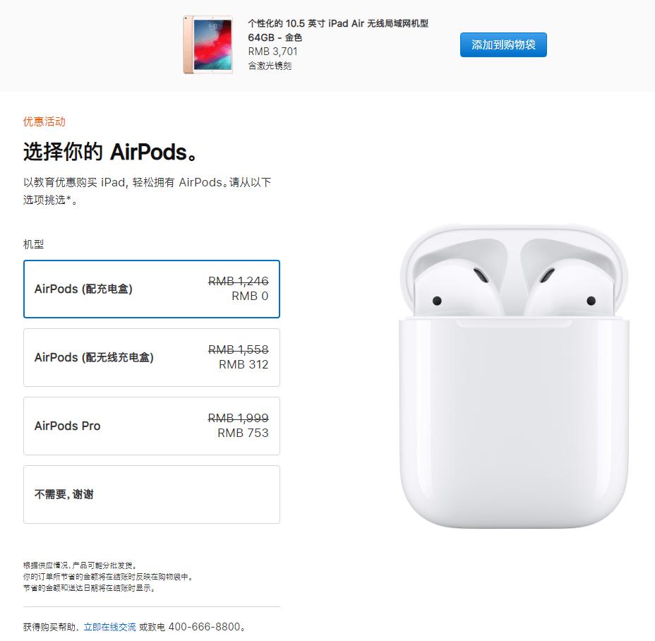 苹果官网新学期优惠 学生优惠-教育 AirPods 零元送-垃圾站