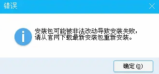 XP 安装官网下载 QQ/TIM 均提示非法改动-垃圾站