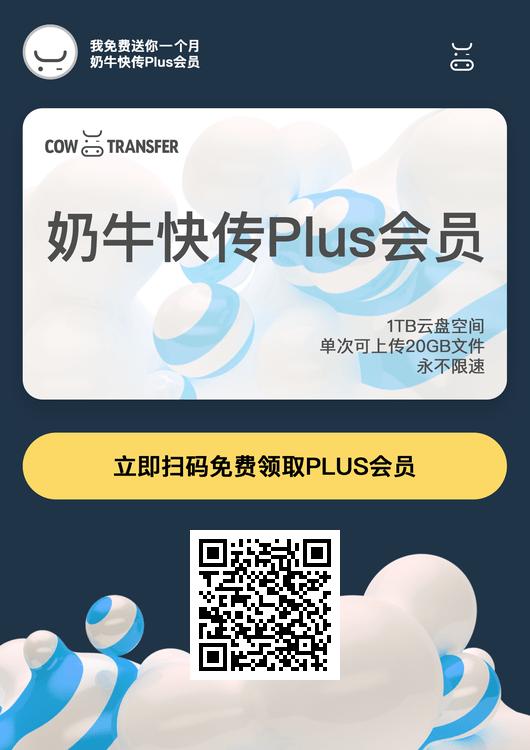 双十一软件嘉年华,奶牛快传 不限速在线分享网盘 8 折,仅需 79.2 元!-沙唐桔