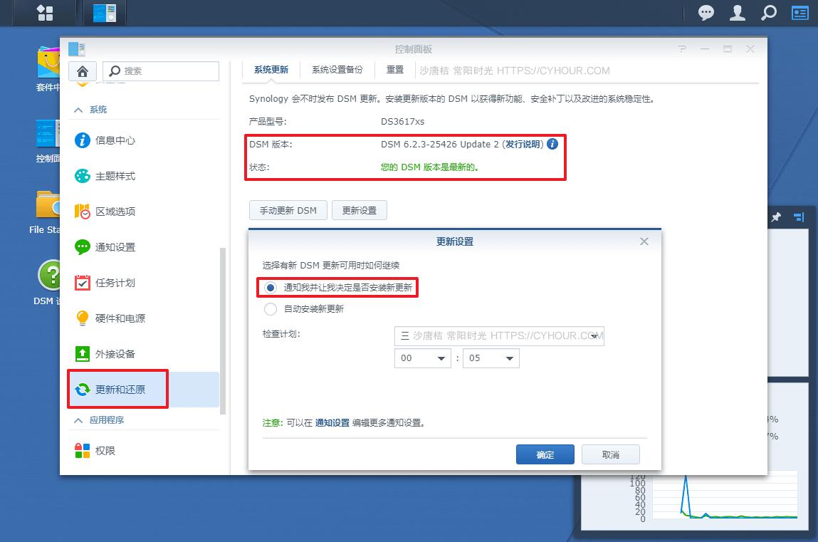蜗牛星际D款安装群晖 DS3617xs DSM 6.2.3-25426 Update 2-垃圾站