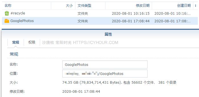 群晖 Cloud Sync 套件备份/同步网盘数据-沙唐桔