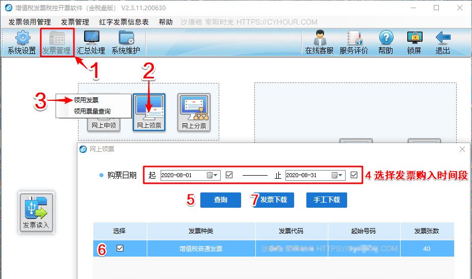 金税盘开票软件下载读入网络购入发票-沙唐桔