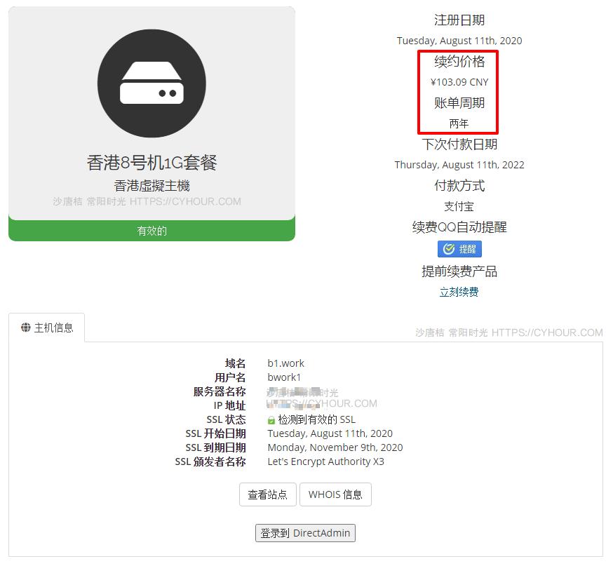 篱落主机 香港虚拟主机 香港8号机1G套餐 两年仅¥100+-垃圾站