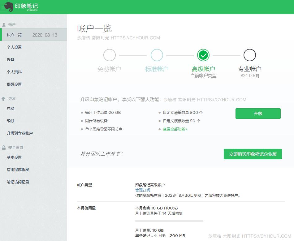 如何备份 OneDrive Documents 文件夹中的 OneNote 笔记本?-垃圾站