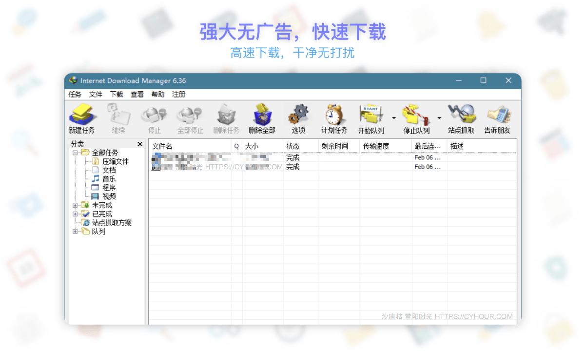 IDM (Internet Downloader Manager) 下载工具(不定期更新)-沙唐桔