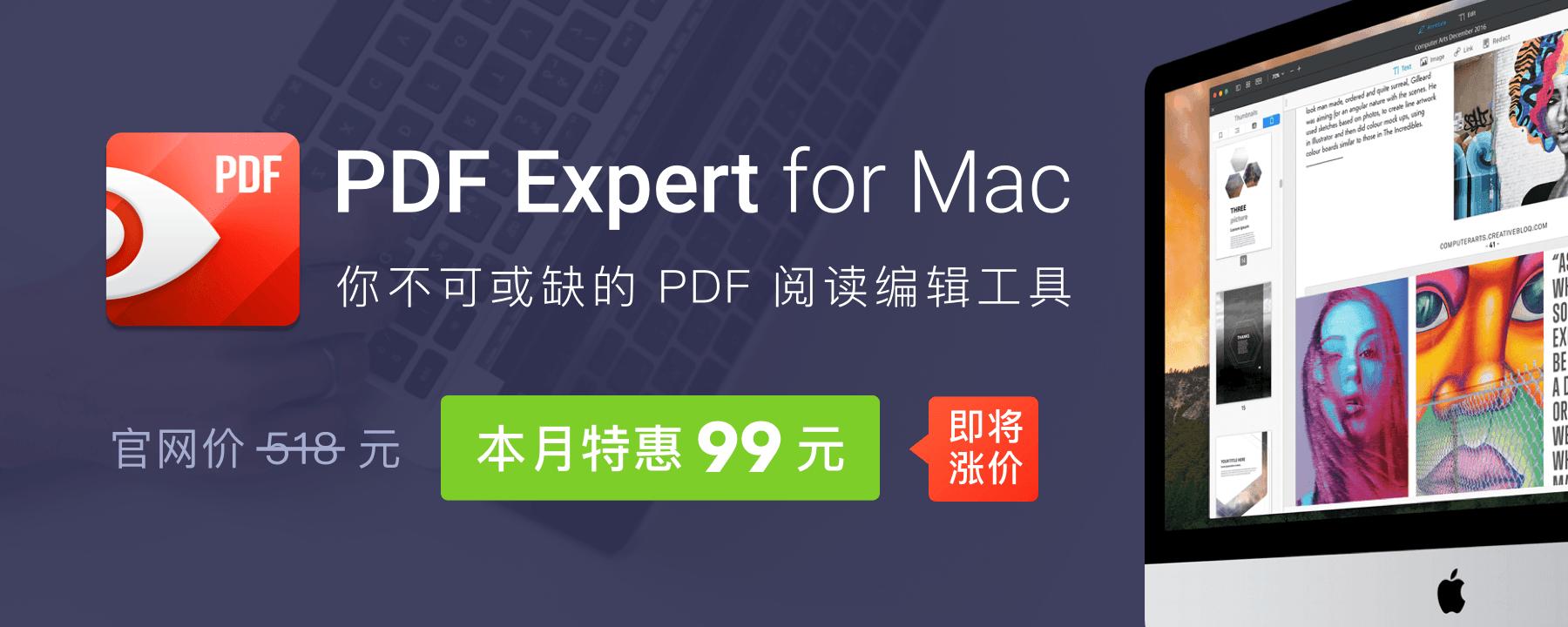 正版 Mac 软件 PDF Expert 十月涨价 末班车仅需 ¥99-沙唐桔