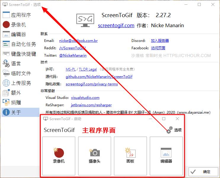 开源免费 Gif 屏幕录制工具 ScreenToGif 自带中文-垃圾站