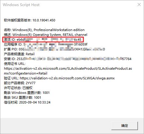 Win7 备份/还原密钥和激活信息文件-垃圾站