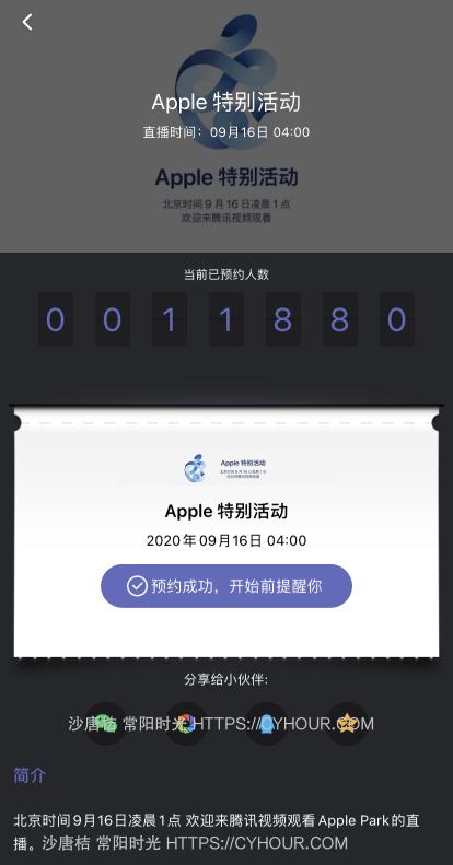 Apple 2020 秋季新品发布会打酱油-沙唐桔