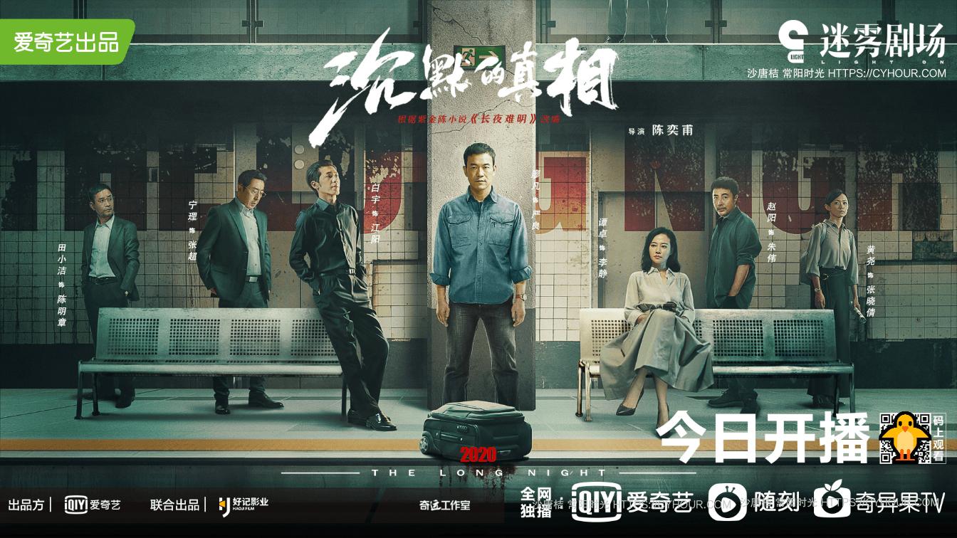 沉默的真相.全12集1080p.BT.国语中字 (2020)  豆瓣2020评分最高华语剧集-垃圾站