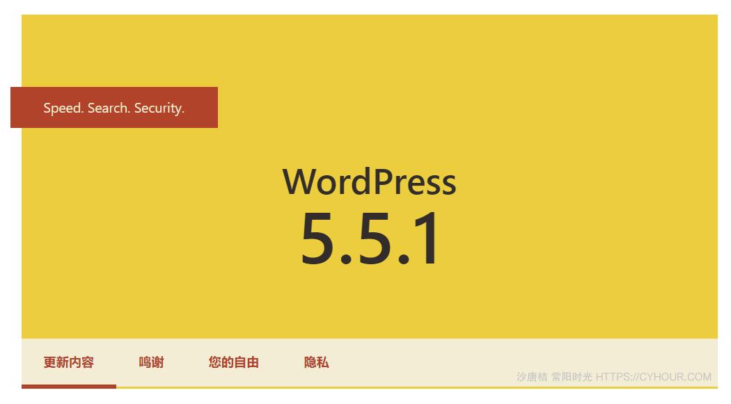 尝试将 WordPress 降级-沙唐桔