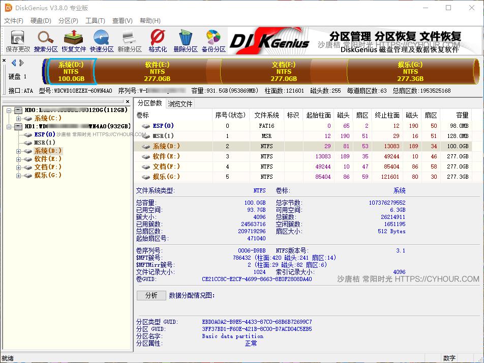 数据恢复 硬盘坏道检测 硬盘分区管理软件 DiskGenius 单文件 海外特别版-垃圾站