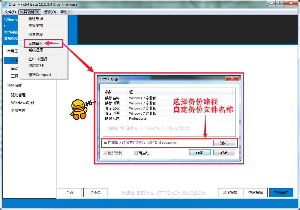 Windows 实用工具 Dism++ 系统热备份/还原 绿色免费-沙唐桔