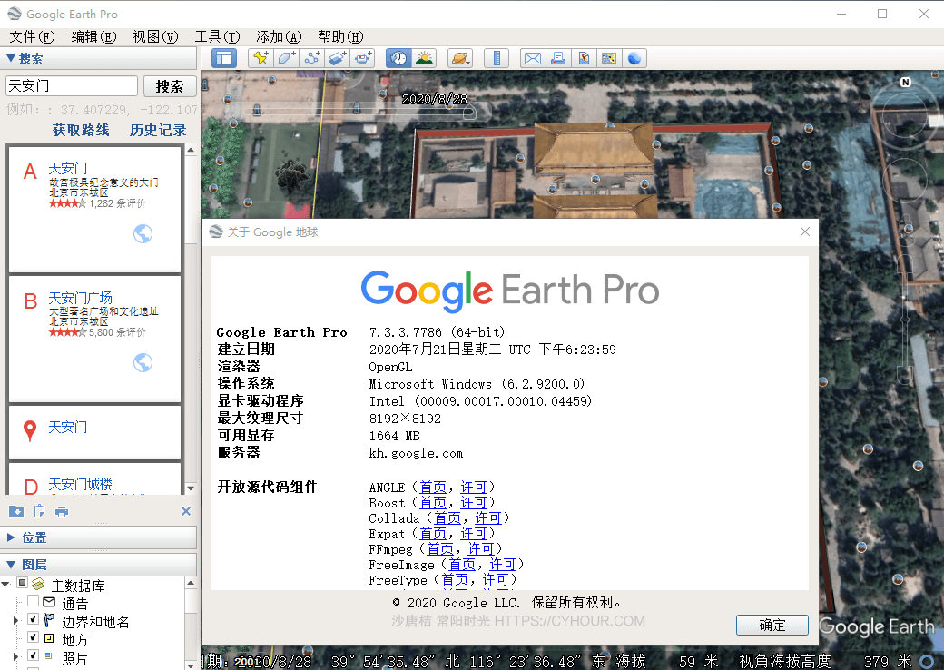 Google 地球专业版 Google Earth Pro 收藏/收集 绿色软件-沙唐桔