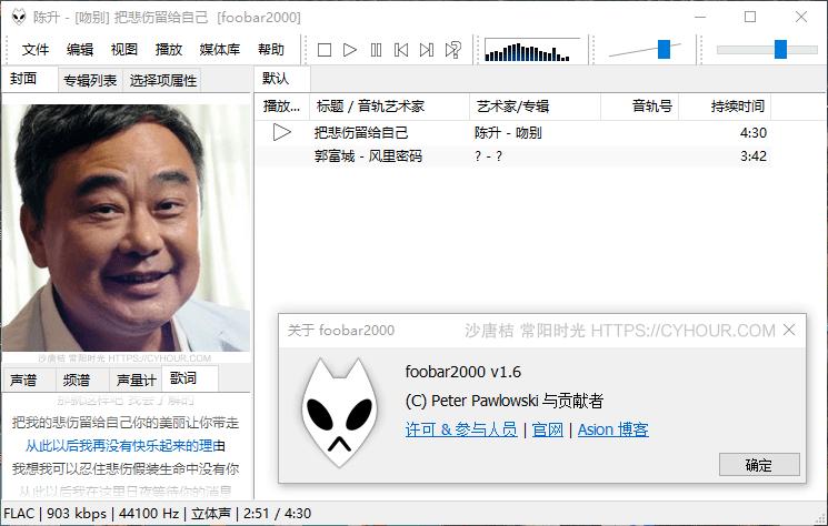 Foobar2000 官方中文版64位 汉化增强版 免费无损音乐播放器-垃圾站