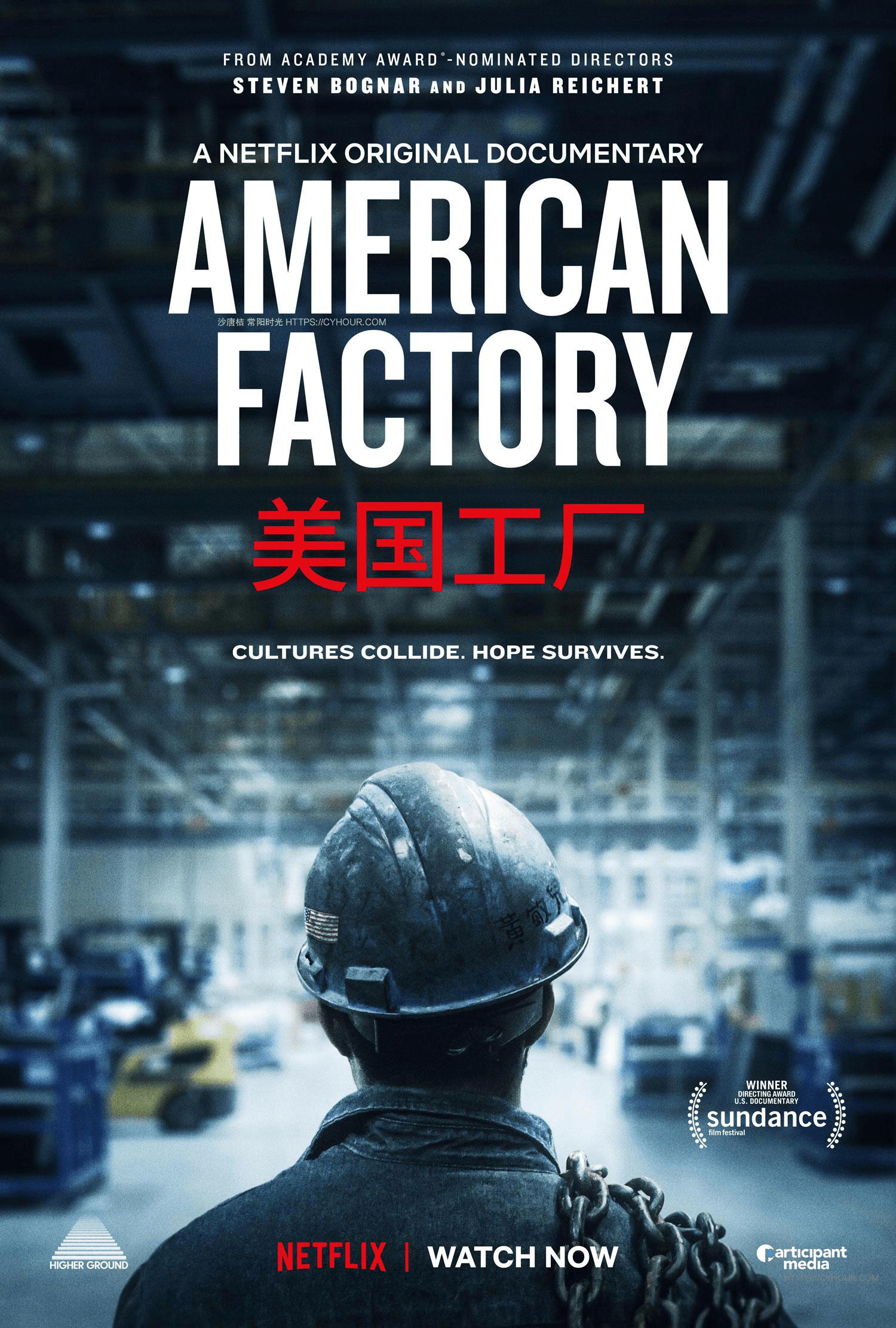 美国工厂/1080P/英语中字[豆瓣8.3分] BT 种子-沙唐桔