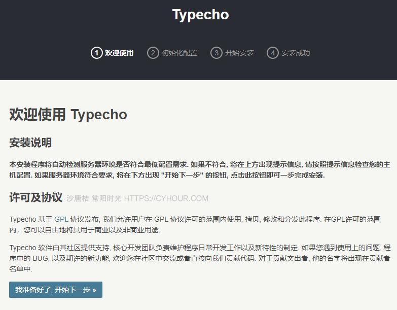 Typecho 博客 轻量 简洁 高速-沙唐桔