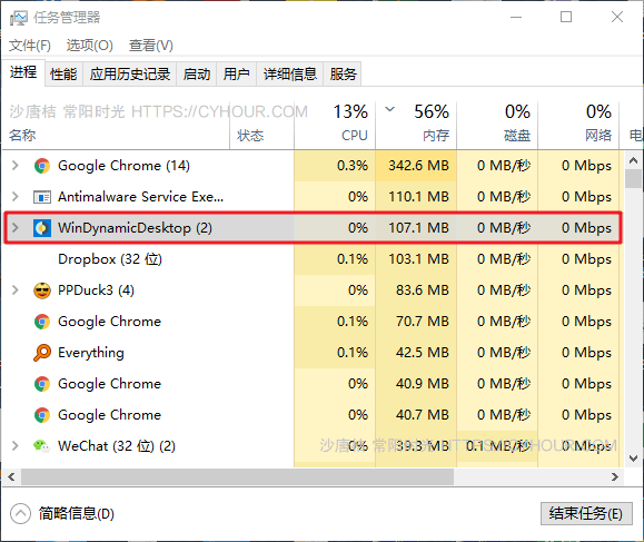 WinDynamicDesktop 实现 Windows 10 X 动态壁纸-垃圾站