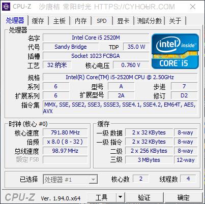 CPU-Z 免费 绿色免安装 中文版 CPU检测软件-沙唐桔