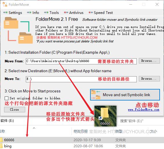 FolderMove(mklink 界面版)文件夹链接式移动(解决C盘空间不足)-沙唐桔