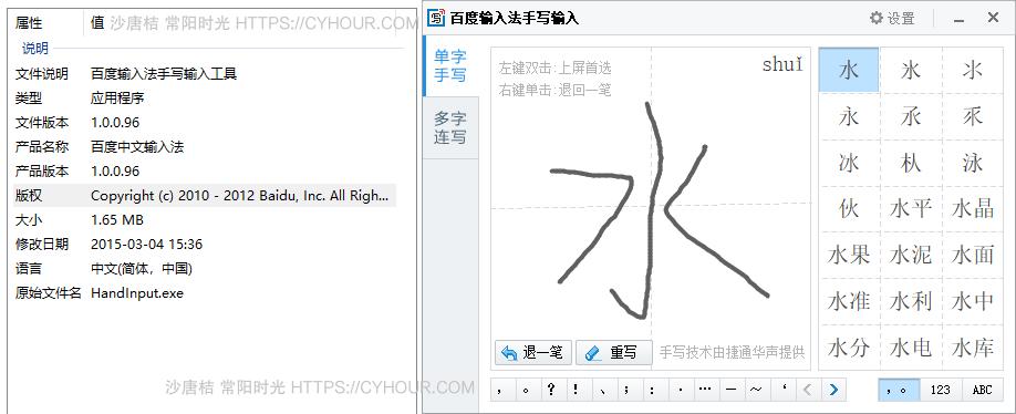 电脑 PC Windows 搜狗/百度手写输入法 绿色免安装-沙唐桔