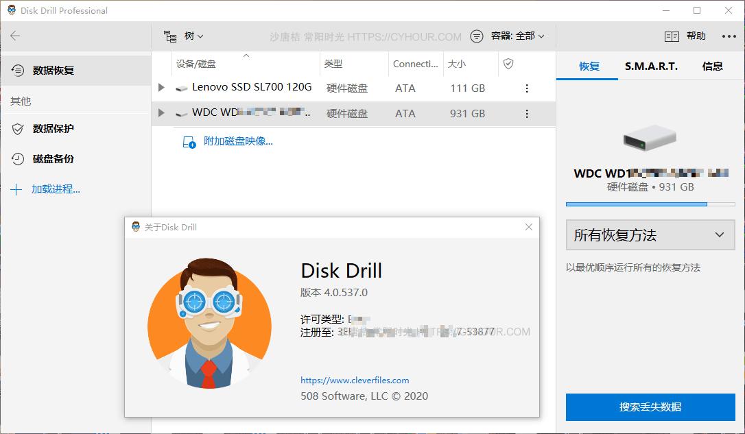 专业数据恢复软件 Disk Drill Pro 开心版-沙唐桔