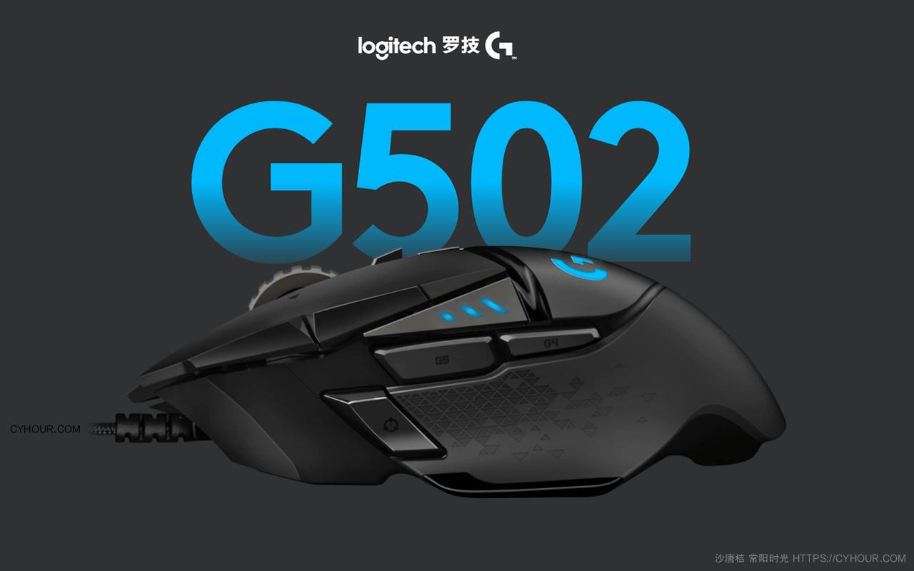罗技(G) G502 LIGHTSPEED 无线鼠标 游戏鼠标 电竞鼠标 GPW Powerplay 无线充电-沙唐桔