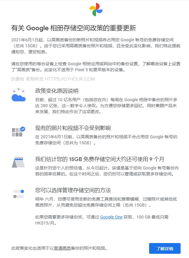 有关 Google 相册无限存储空间政策的重要更新-沙唐桔